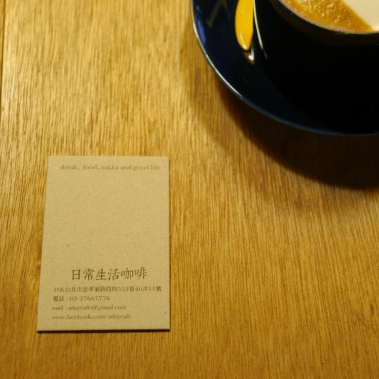 日常生活咖啡 - Version 2